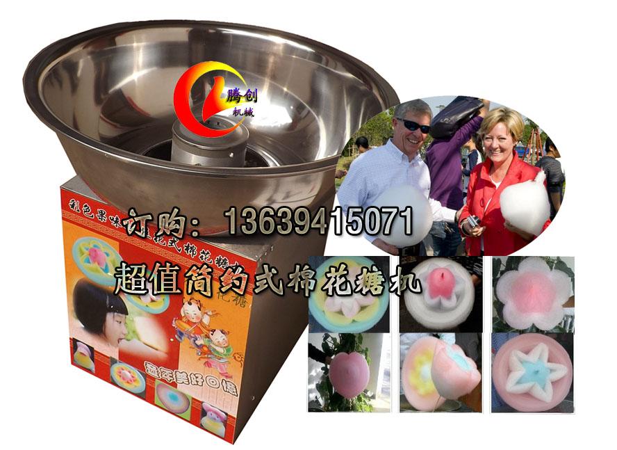 简约型彩色花式电动棉花糖机