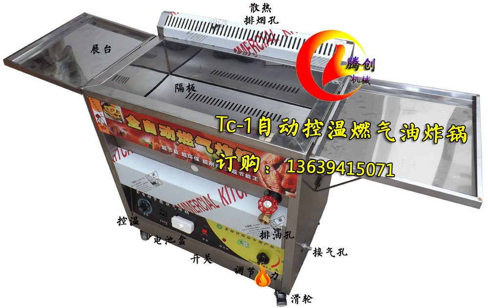 可调温节能燃气油炸炉
