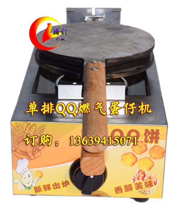 燃气QQ蛋仔机,香港蛋仔机