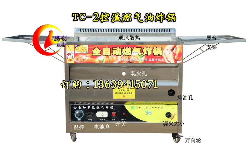 全自动燃气油炸炉|炸油条锅(60型)