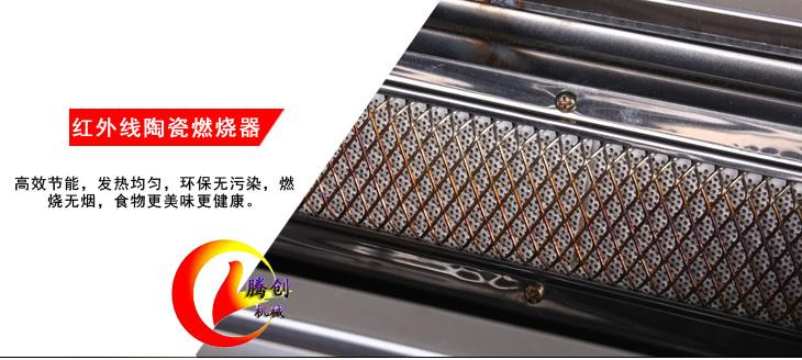 无烟燃气烧烤炉(四个炉头)110型