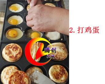 秀竹蛋堡机_大12孔燃气汉堡机|鸡蛋汉堡机|摆摊汉堡炉 - 烤鸟蛋机|汉堡机 ...