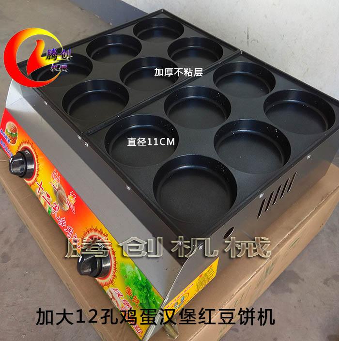 九孔燃气汉堡机|鸡蛋汉堡炉