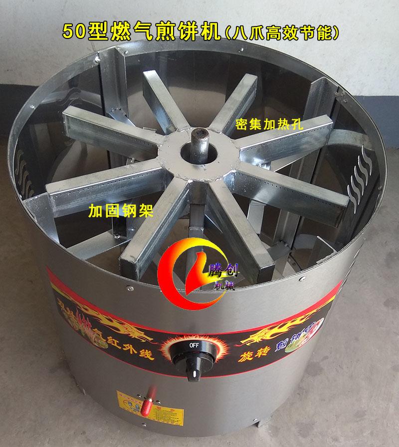 山东大煎饼机|燃气杂粮煎饼机(65型)