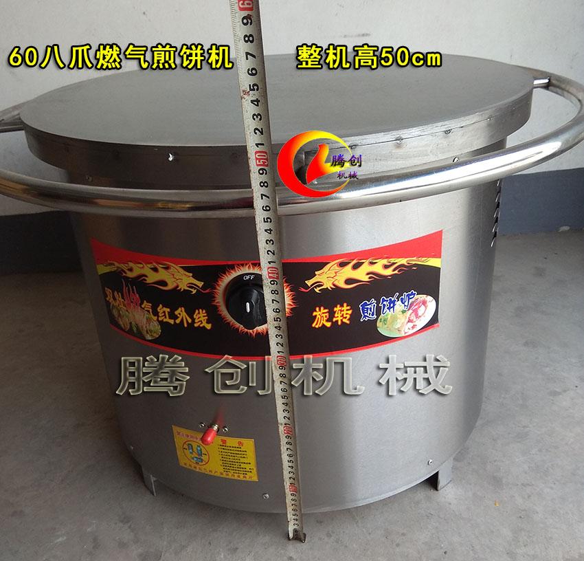 60型燃气煎饼机,旋转煎饼炉