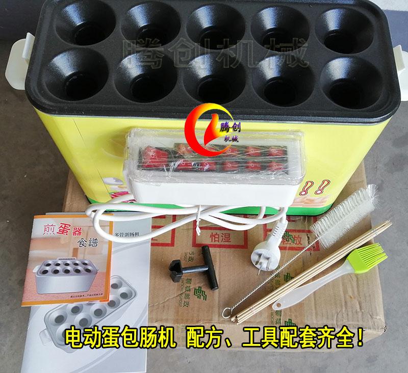 全自动燃气蛋肠机 商用蛋包肠机