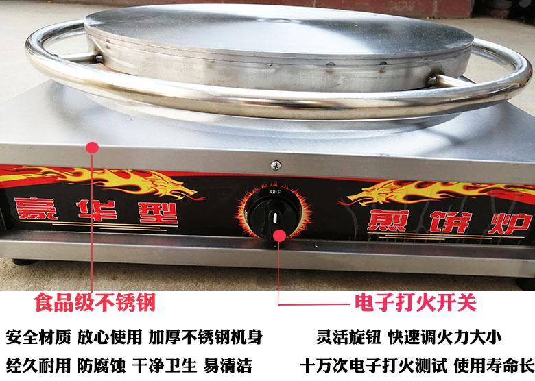 台式豪华旋转燃气煎饼机 山东杂粮煎饼鏊子 八爪煤气煎饼锅