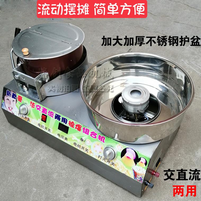 不锈钢电动爆米花棉花糖组合一体机