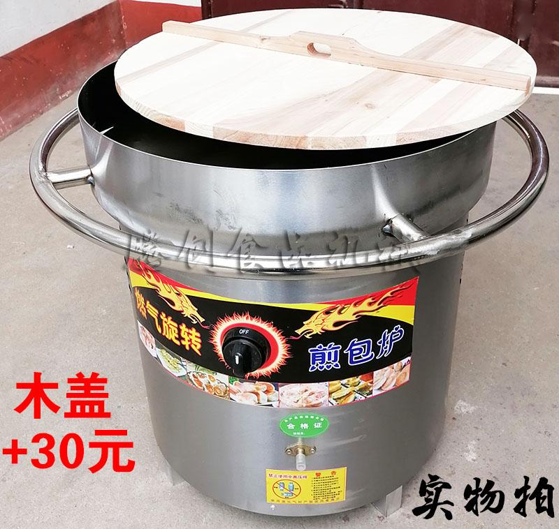 旋转燃气煎包炉商用摆摊水煎包锅 液化气生煎包炉子煎饺锅贴机