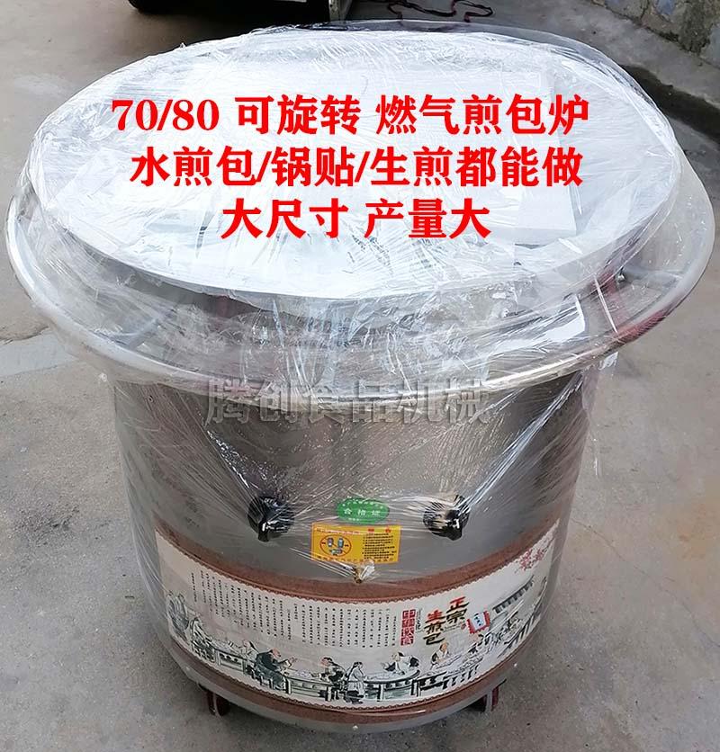 大尺寸燃气水煎包锅生煎包机煎饺机